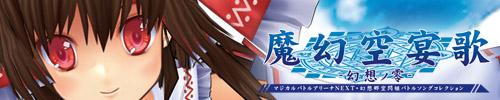『魔幻空宴歌-幻想ノ零-』