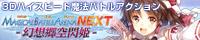 『魔法少女VS幻想郷-マジカルバトルアリーナNEXT-』
